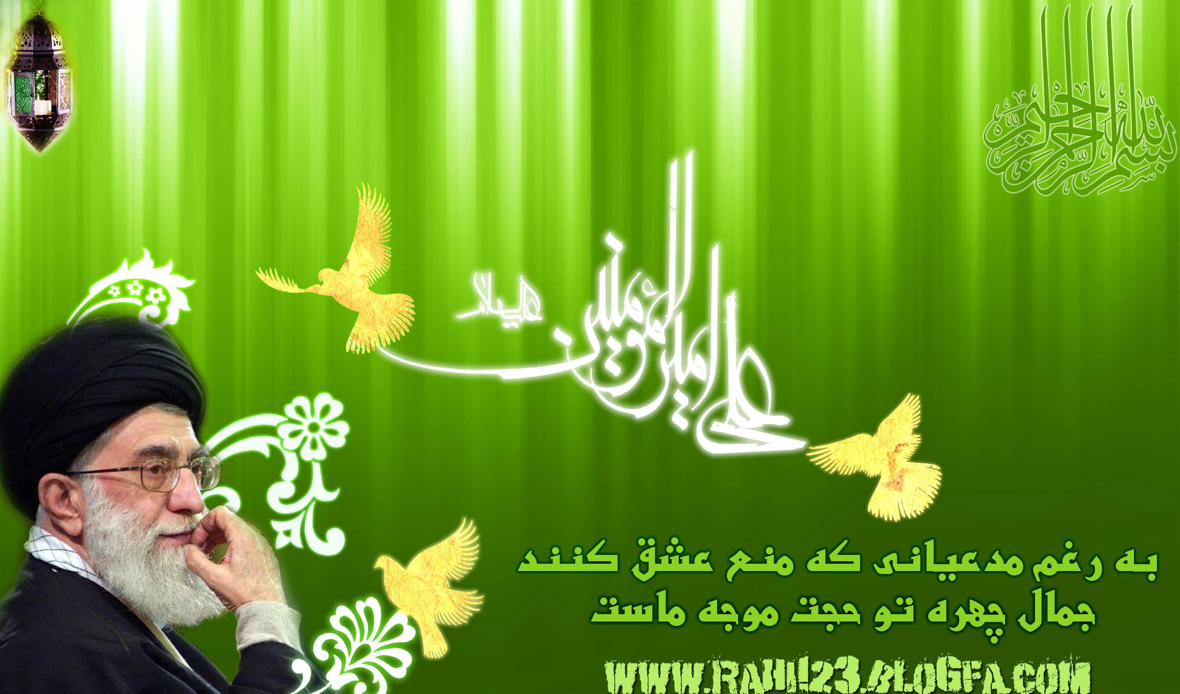 رهبر ايران ، رهبر جمهوري اسلامي ايران ، iran leader khamenei