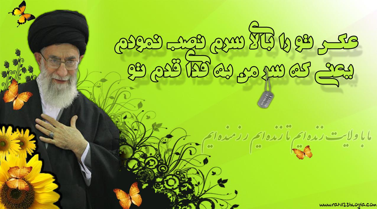 سید علی الحسینی الخامنه ای